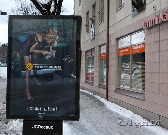реклама Jopa